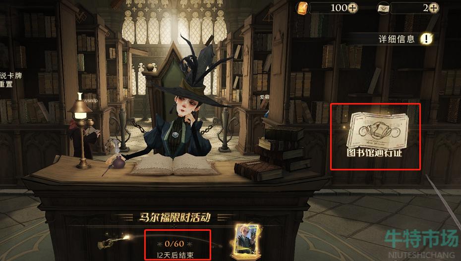 《哈利波特魔法觉醒》图书馆通行证获取方式