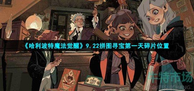 《哈利波特魔法觉醒》9.22拼图寻宝第一天碎片位置