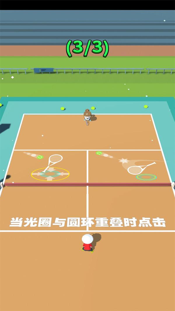 沙雕网球截图